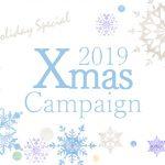 12月13日(金)より「Xmasキャンペーン」スタート