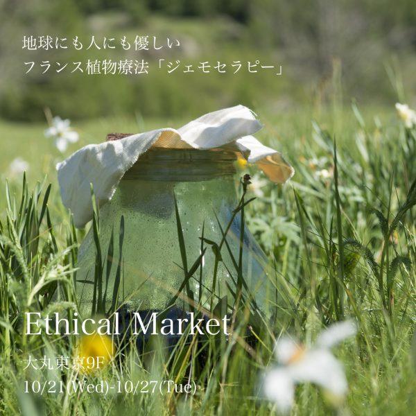 大丸東京店出展〜エシカルマーケット〜